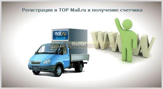 TOP Mail ru