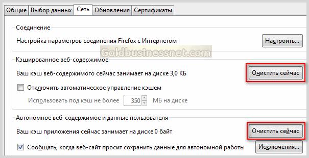 кэш Mozilla Firefox