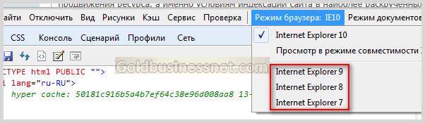 средства разработчика IE