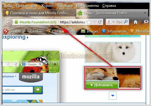 тема Firefox