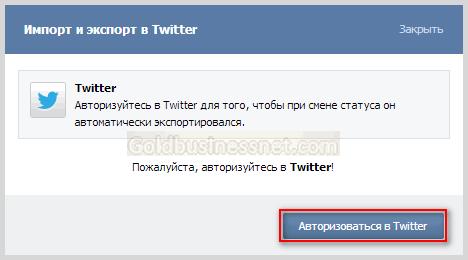 Как сделать ссылку на мой твиттер