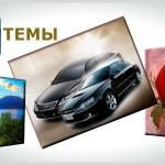 skachat-temy-vkontakte