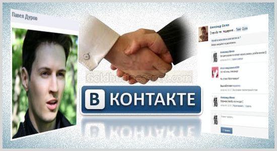Социальная сеть ВКонтакте - регистрация, вход на страницу