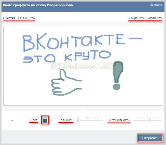 Рисование на стене (граффити) ВКонтакте, приложения, игры и программы для К