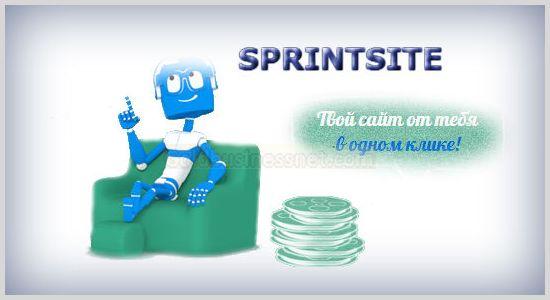 конструктор Sprintsite