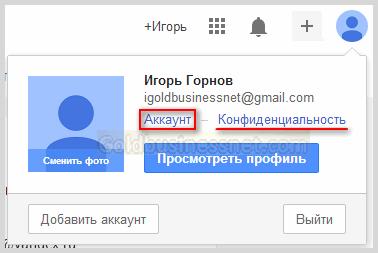 войти в Google Chrome - фото 3