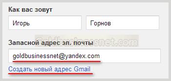 Примеры эл почты для плей маркета