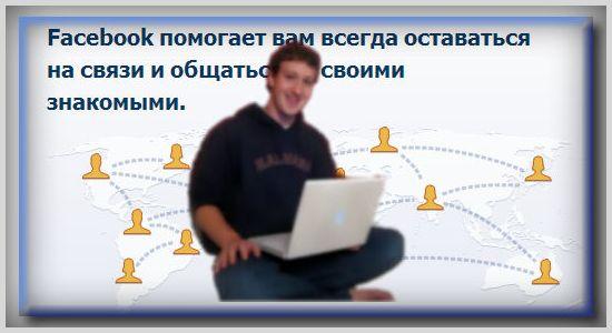 Регистрация в Фейсбук, вход на страницу