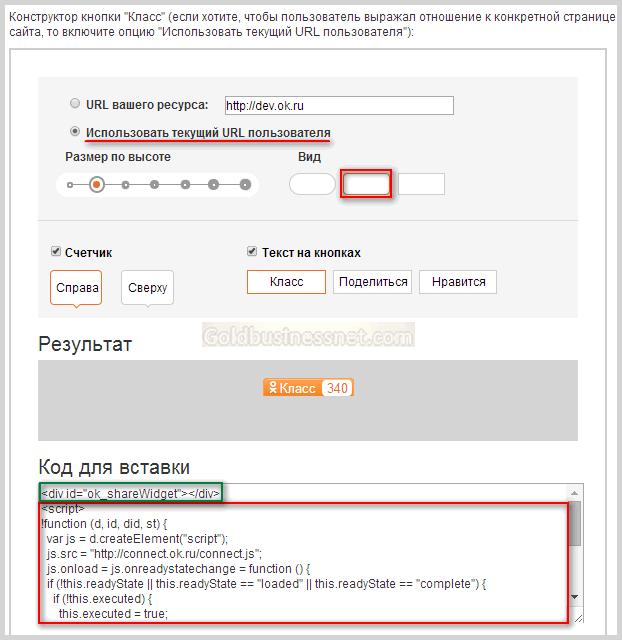 Как сделать кнопка на сайт