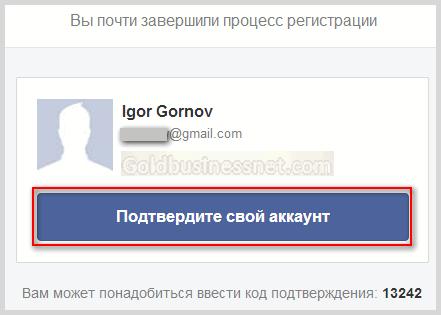 Фейсбук вход на свою страницу украина