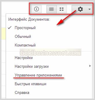 как удалить гугл диск с компьютера - фото 11