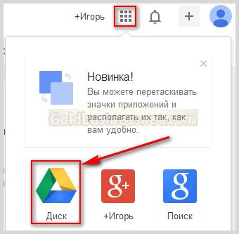 Google диск вход - фото 8