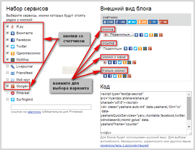 yandex-buttons
