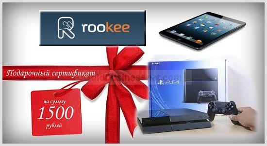 Подарки от Rookee