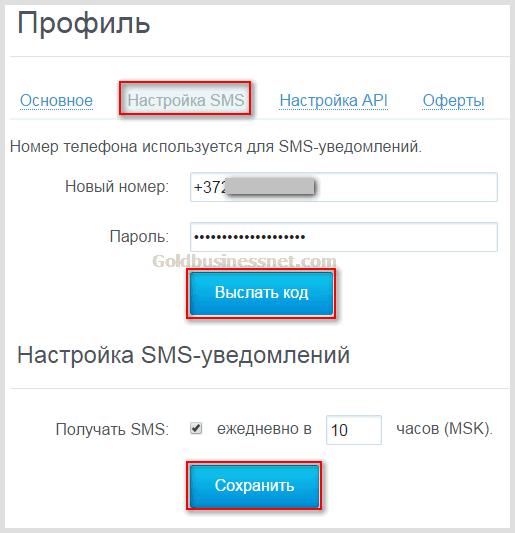 nastroika-sms