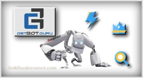 Getbot.guru - обеспечение быстрой индексации