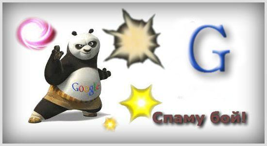 Панда от Google