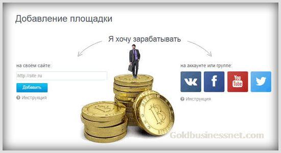 Монетизация аккаунтов в соцсетях