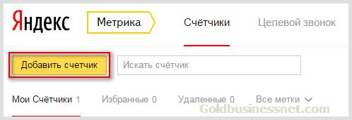 Как сделать яндекс счетчик на сайте