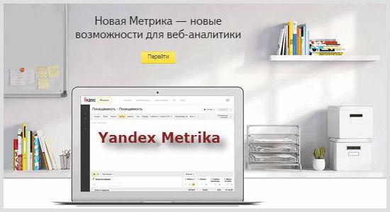 Вход и настройка Яндекс Метрики