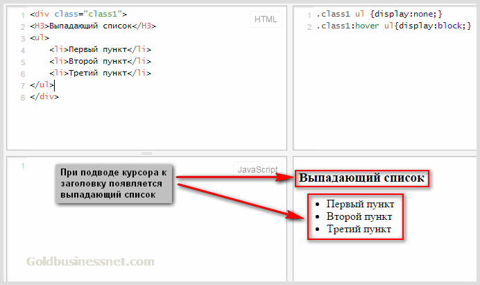 Как сделать раскрывающуюся список html 151
