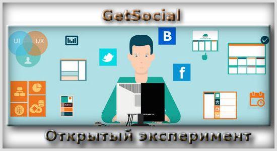 Эксперимент в Getsocial.ru