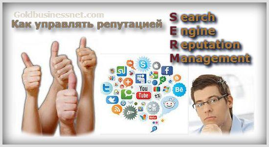 Управление репутацией вэбсайта или компании