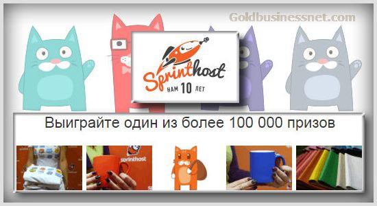 Лотерея для клиентов Sprinthost