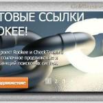 rookee-checktrust