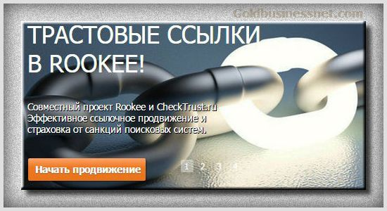 Rookee.ru и CheckTrust.ru