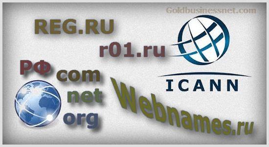 Регистраторы и реселлеры доменных имен
