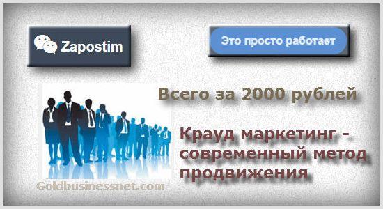 zapostim-2000