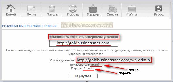 Как войти в панель управления wordpress на хостинге создание сайтов для клиентов любых страница