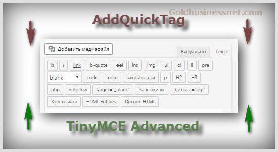 TinyCME Advanced и AddQuicktag для расширения функционала редактора WordPress