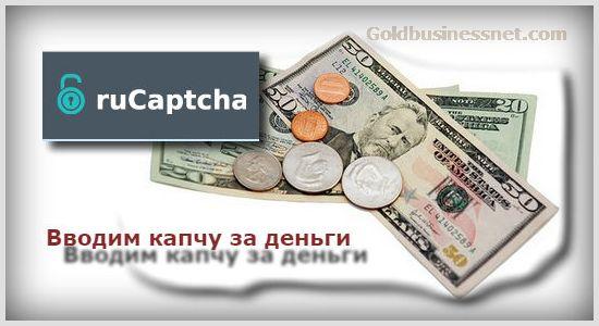 Как заработать на вводе капчи за деньги
