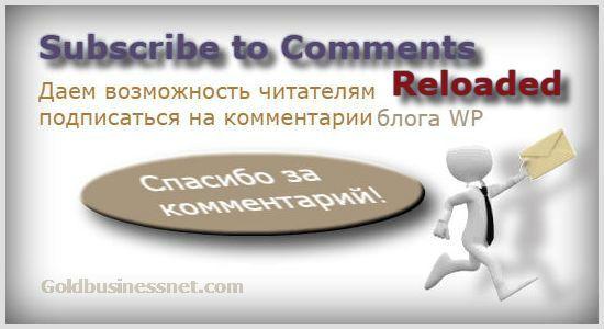 Плагин Subscribe to Comments и его новая версия Reloaded