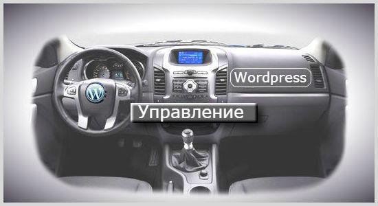 Управление через админку сайтом или блогом WordPress