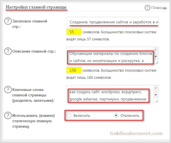 Как сделать сайт теги на ключевые фразы вордпресс создание сайтов вологодская область