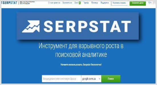 Обзор SEO сервиса Serpstat