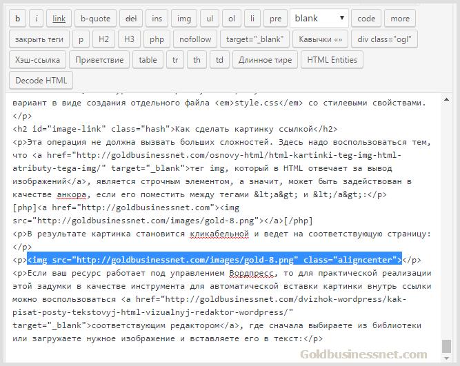 Коды html вставлять изображения с гиперссылкой