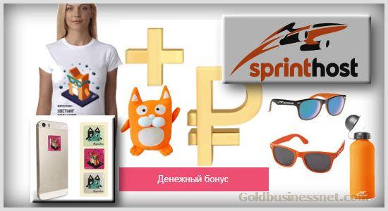 Sprinthost.ru — летняя игра для клиентов