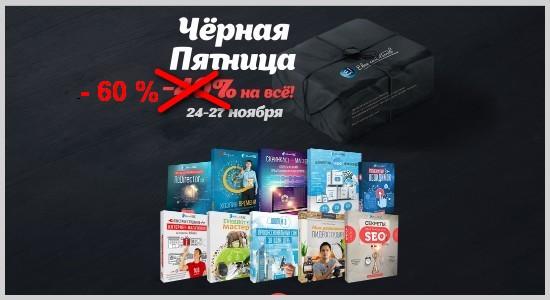Скидки на все продукты Евгения Попова -60%