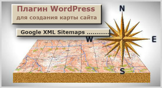 Карта сайта посредством плагина Google XML Sitemaps