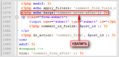Редактирование файла comment-template.php