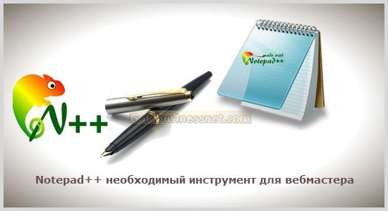 HTML, CSS и PHP редактор Notepad plus plus