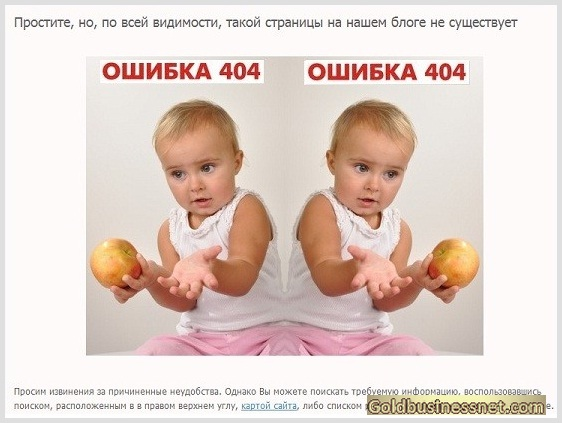 Страница 404 блога WordPress после редактирования