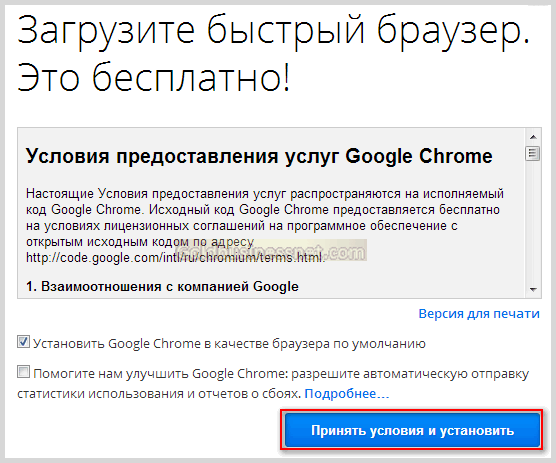 загрузка Google Chrome