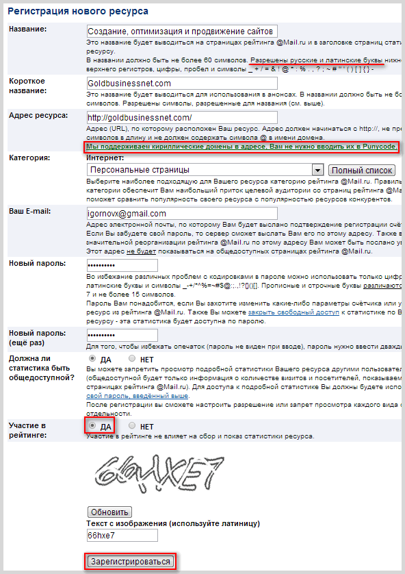 7f39ef11a8d8 TOP Mail.ru — участие в рейтинге, установка счетчика и учет ...