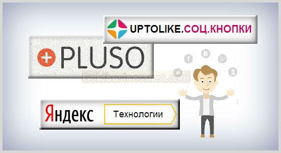Pluso, UpToLike, Yandex social buttons
