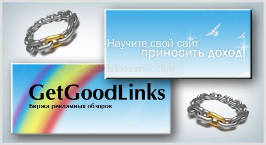 Биржа GetGoodLinks